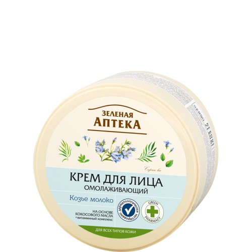 Crema Faciala Rejuvenanta cu Extract de Lapte de Capra - 200 ML